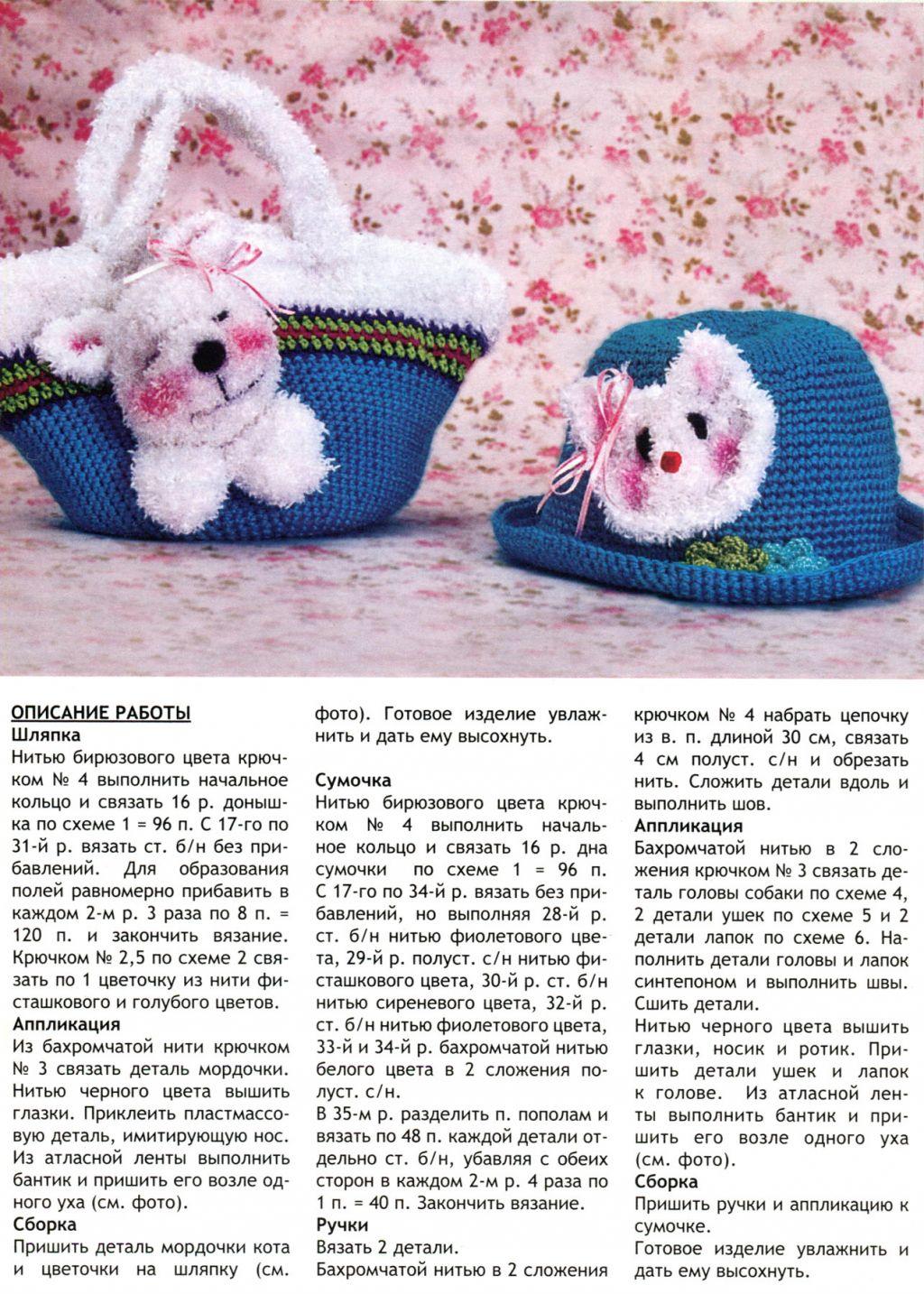 вязание крючком шляпы схемы Вязание.  Автор:Admin.