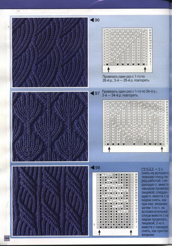 Узоры и схемы для вязания носков спицами схемы