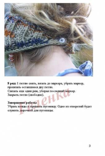 Повязки или полоски на голову очень удобная одежда для осени и зимы...