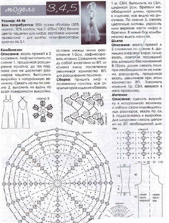 схема для вязания крючком ажурных митенок