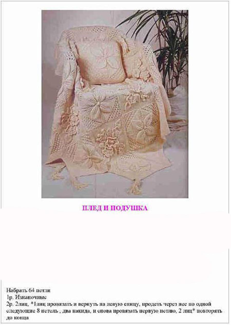 Подробное описание вязания шали на спицах