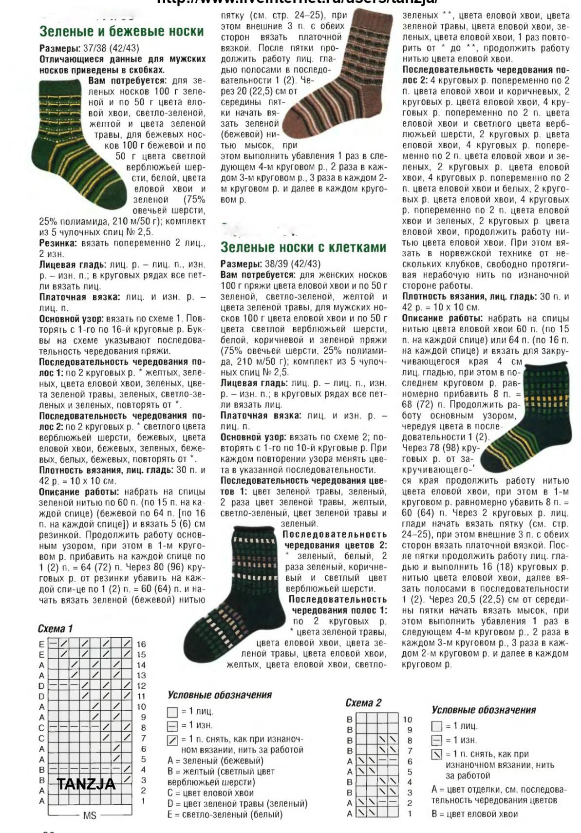 схема вязания крючком носков мужских