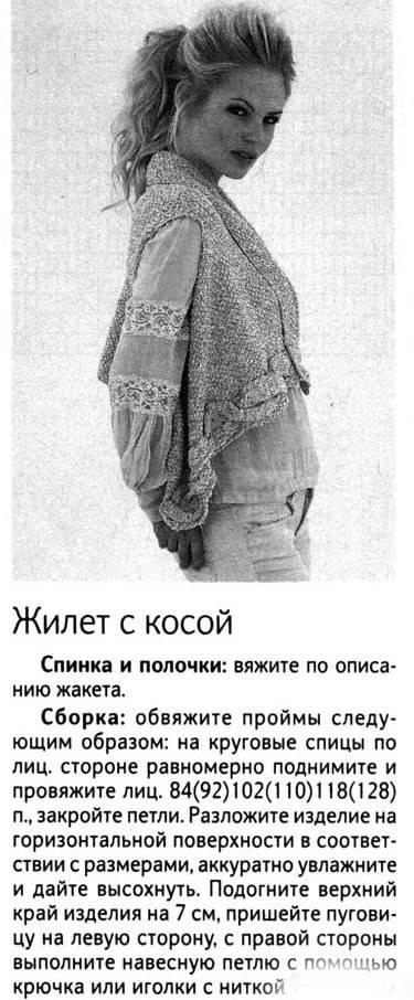 Вязание крючком мужской жилет