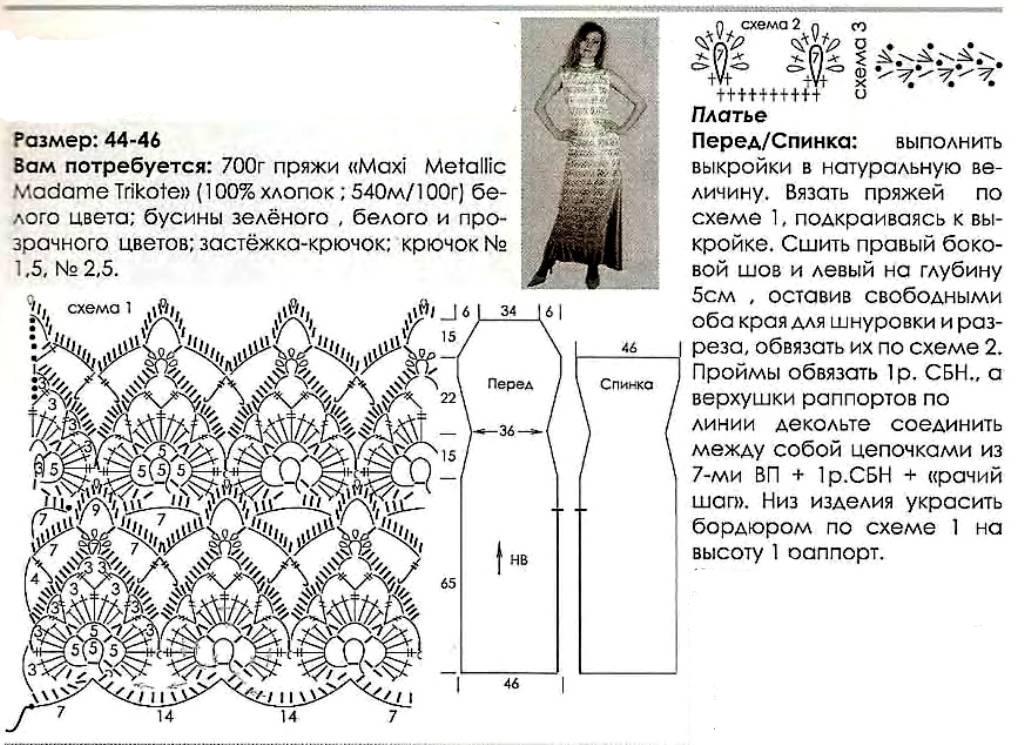 Схемы вязания платьев красивых 796
