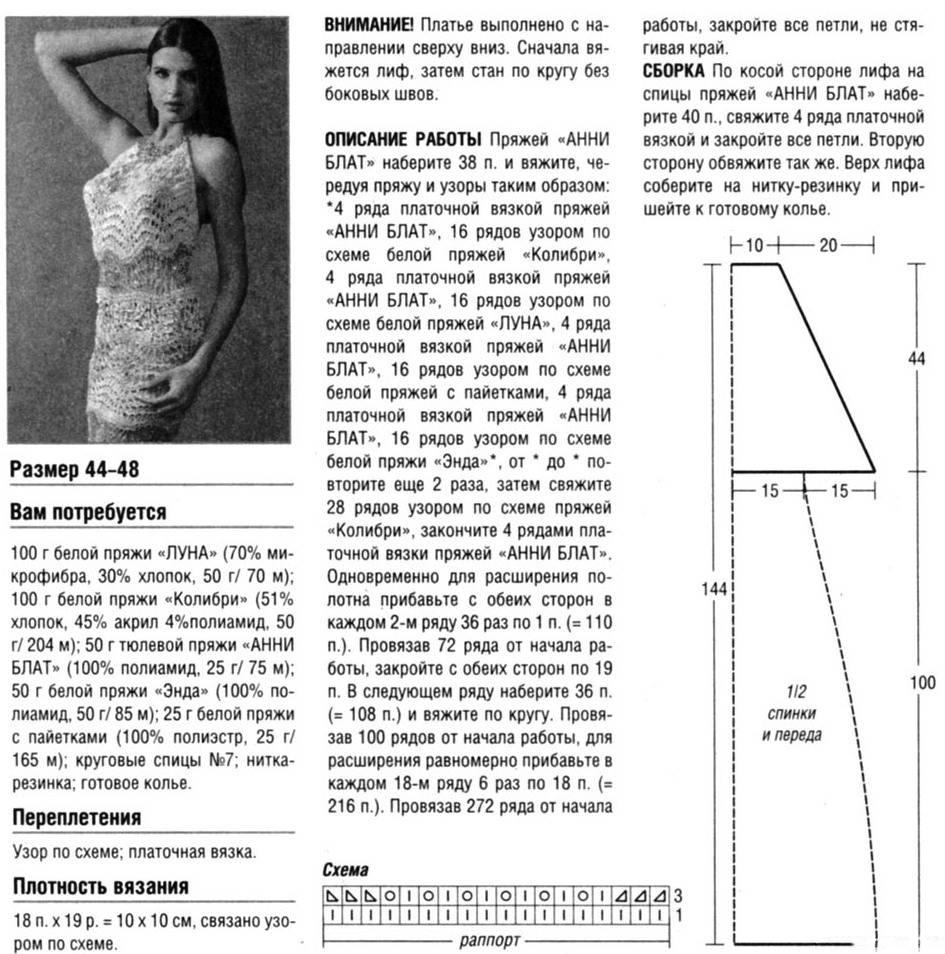 Схема вязания для белого вязанного платья.