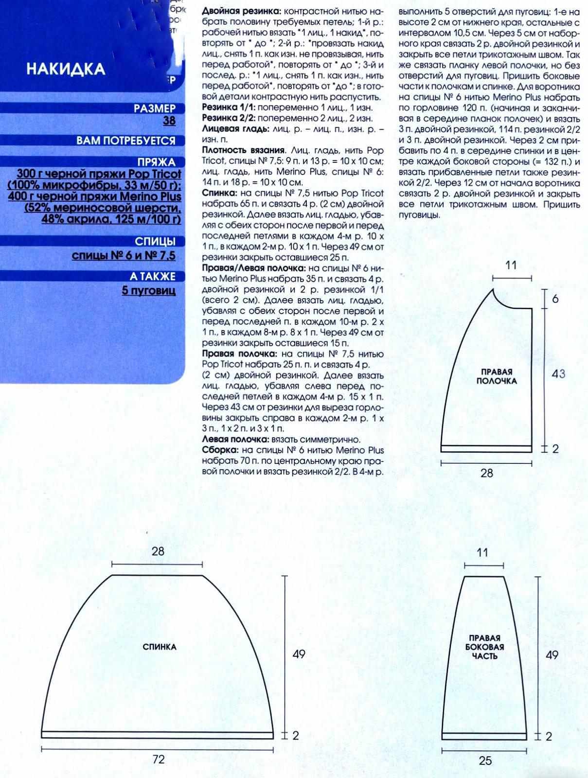 Связать спицами и крючком мотивы по схемам