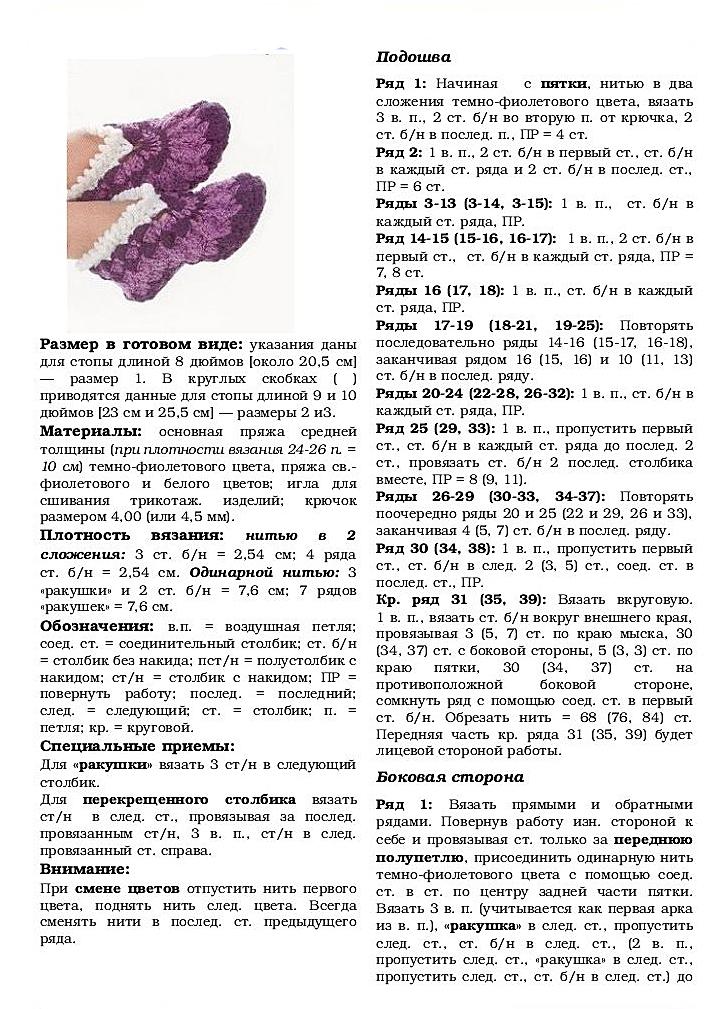 Тапочки следки спицами узор | lola | pinterest | видео, тапки и носки.
